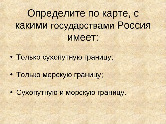 Определите по карте, с какими государствами Россия имеет: Только сухопутную г...