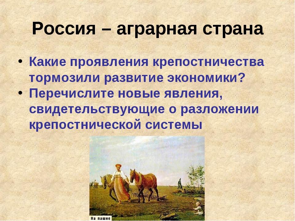 Россия – аграрная страна Какие проявления крепостничества тормозили развитие...