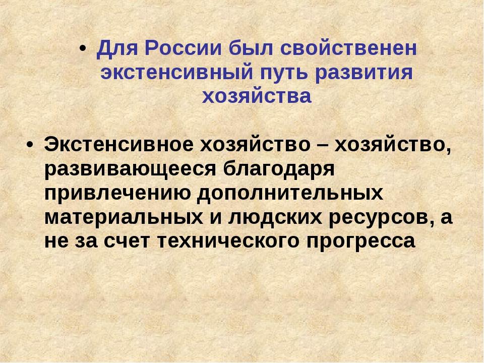 Для России был свойственен экстенсивный путь развития хозяйства Экстенсивное...