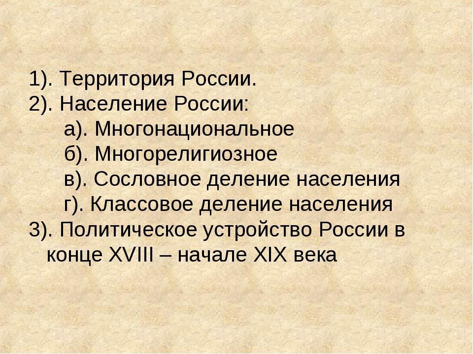 1). Территория России. 2). Население России: а). Многонациональное б). Много...