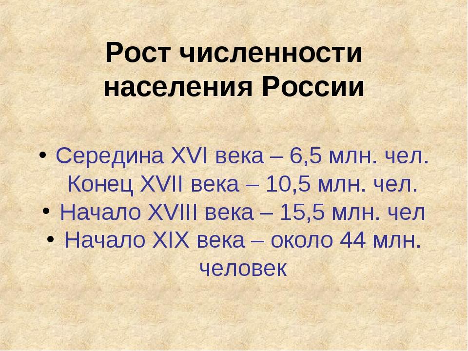 Рост численности населения России Середина XVI века – 6,5 млн. чел. Конец XVI...