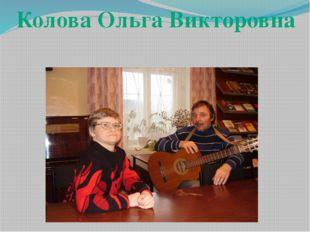 Колова Ольга Викторовна