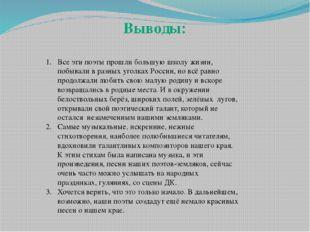 Все эти поэты прошли большую школу жизни, побывали в разных уголках России, н