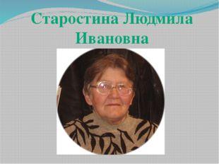 Старостина Людмила Ивановна