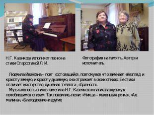 Н.Г. Казачкова исполняет песню на стихи Старостиной Л. И. Фотография на памят