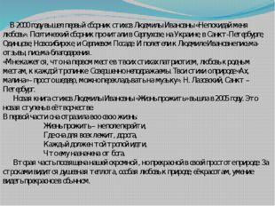 В 2000 году вышел первый сборник стихов Людмилы Ивановны «Не покидай меня лю