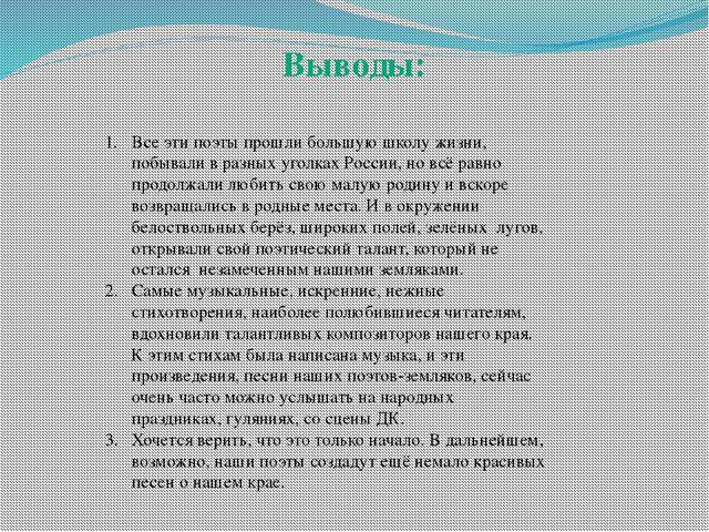 Все эти поэты прошли большую школу жизни, побывали в разных уголках России, н...