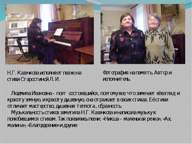 Н.Г. Казачкова исполняет песню на стихи Старостиной Л. И. Фотография на памят...