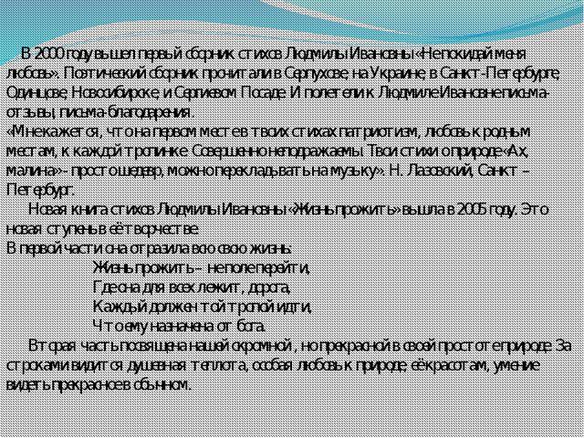 В 2000 году вышел первый сборник стихов Людмилы Ивановны «Не покидай меня лю...
