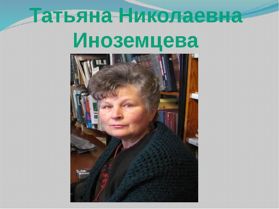 Татьяна Николаевна Иноземцева