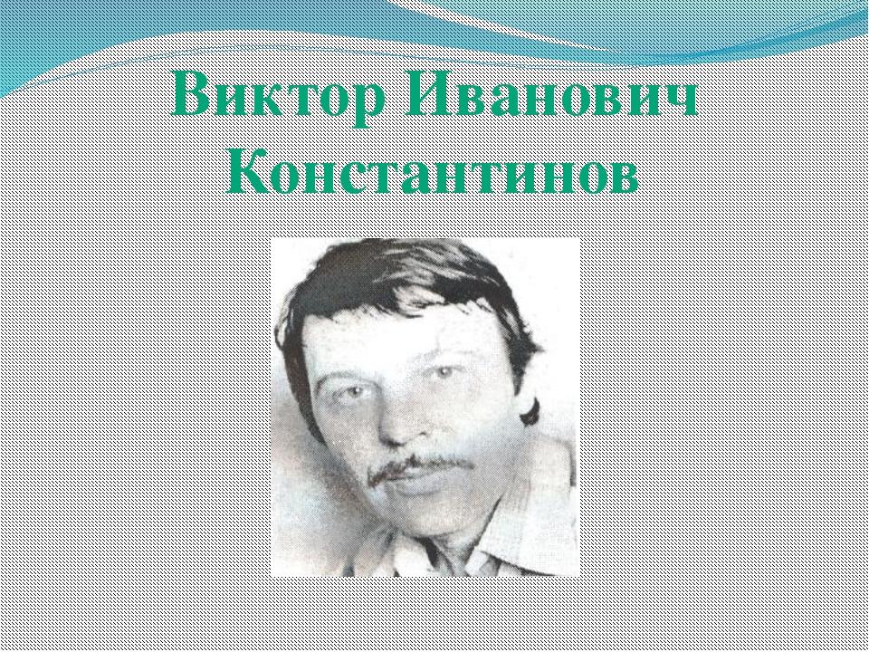 Виктор Иванович Константинов