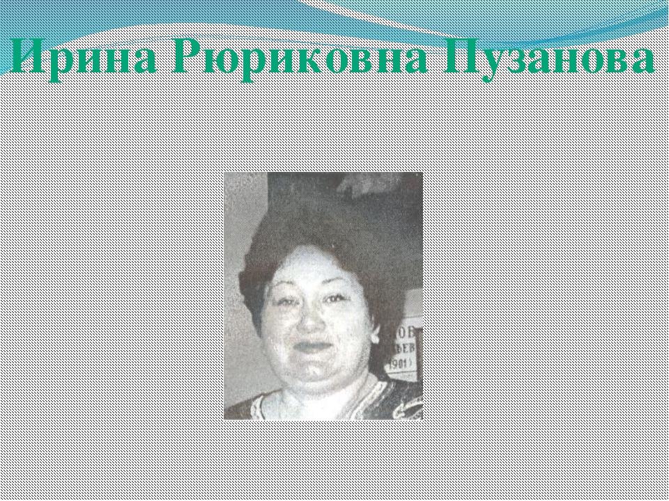 Ирина Рюриковна Пузанова