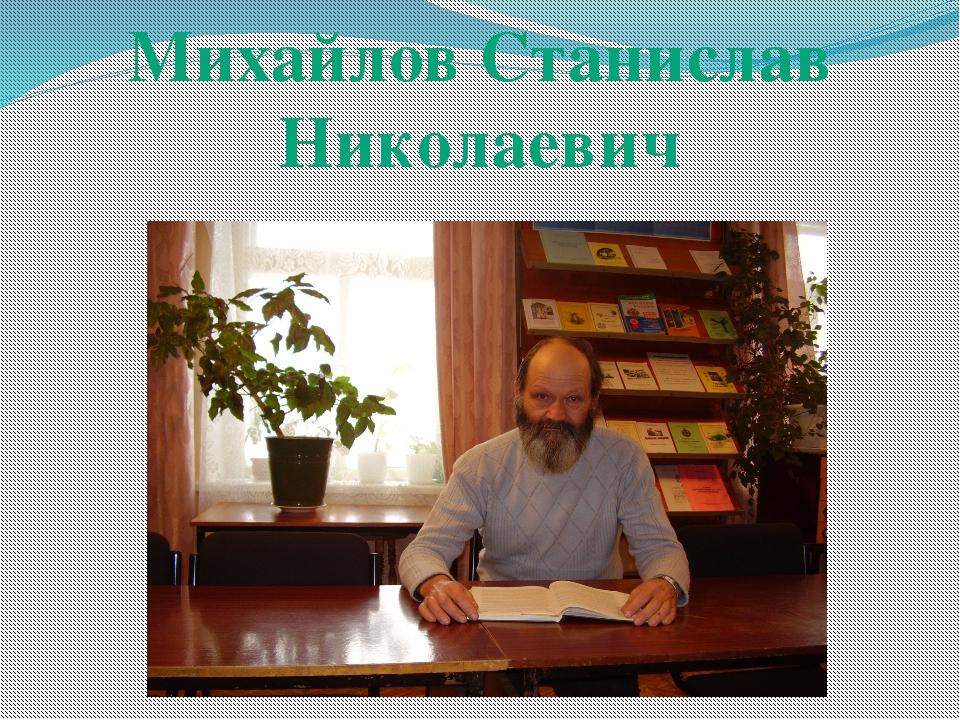Михайлов Станислав Николаевич