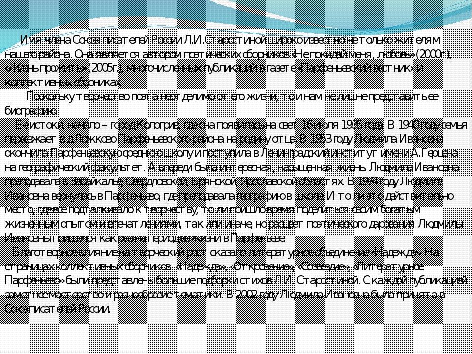 Имя члена Союза писателей России Л.И.Старостиной широко известно не только...