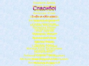 Спасибо! 8 «В» и «Ж» класс Маслов Сергей Мусихин Константин Орлов Руслан Шевч