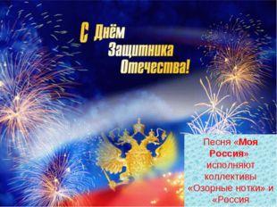 Песня «Моя Россия» исполняют коллективы «Озорные нотки» и «Россия молодая».