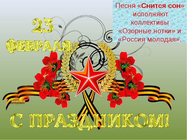 Песня «Снится сон» исполняют коллективы «Озорные нотки» и «Россия молодая».