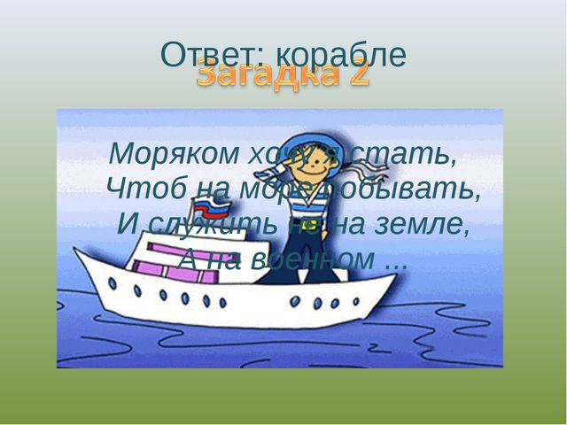 Моряком хочу я стать, Чтоб на море побывать, И служить не на земле, А на воен...
