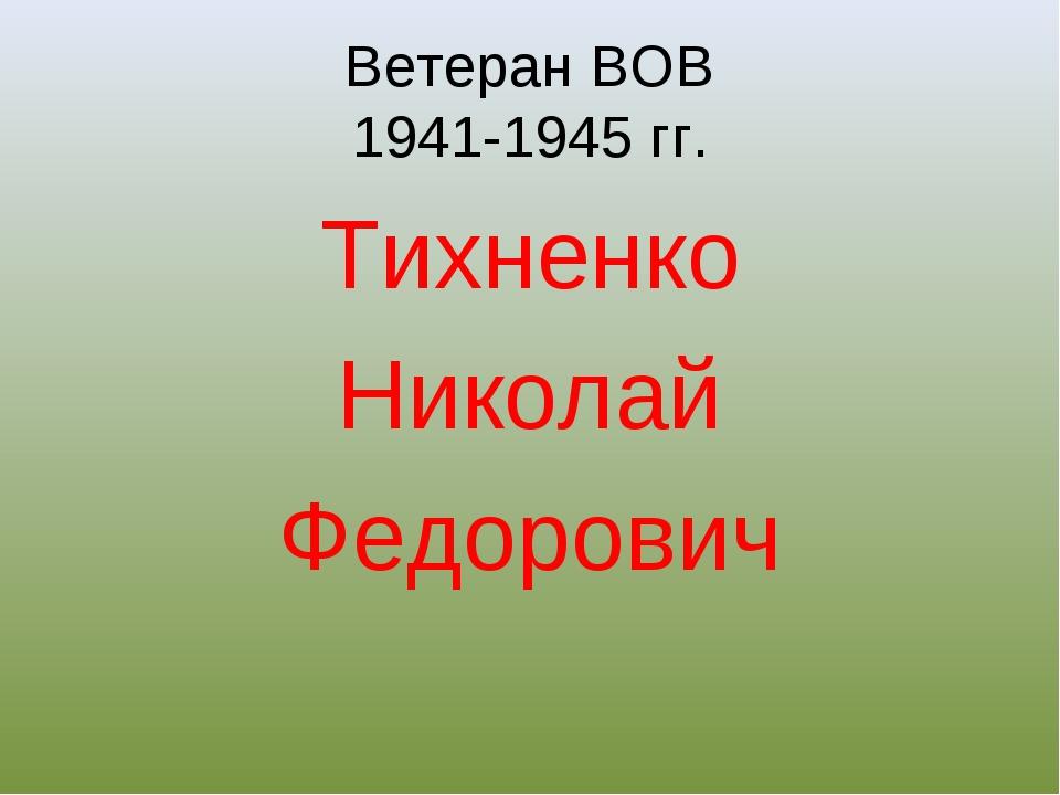 Ветеран ВОВ 1941-1945 гг. Тихненко Николай Федорович