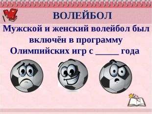 Мужской и женский волейбол был включён в программу Олимпийских игр с _____ г