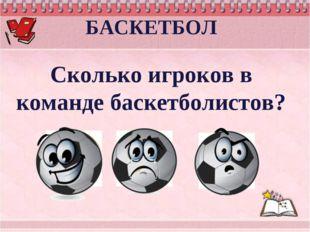 БАСКЕТБОЛ Сколько игроков в команде баскетболистов?