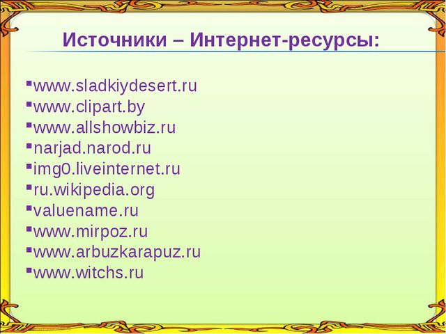 Источники – Интернет-ресурсы: www.sladkiydesert.ru www.clipart.by www.allshow...