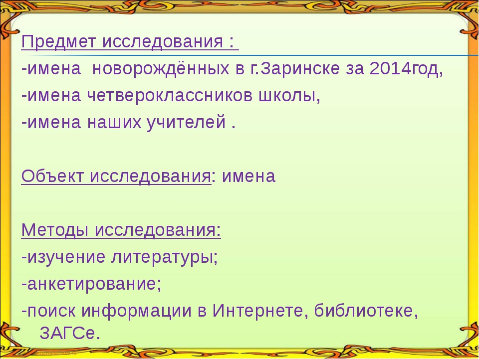 Предмет исследования : -имена новорождённых в г.Заринске за 2014год, -имена ч...