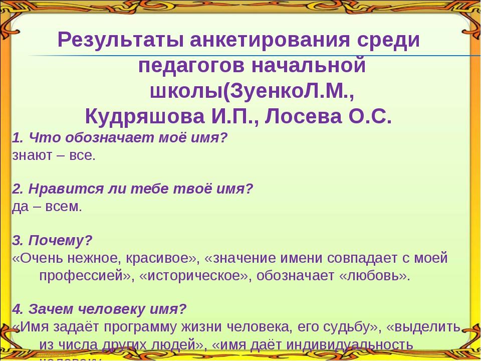 Результаты анкетирования среди педагогов начальной школы(ЗуенкоЛ.М., Кудряшов...