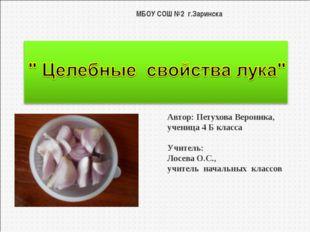 МБОУ СОШ №2 г.Заринска Автор: Петухова Вероника, ученица 4 Б класса Учитель: