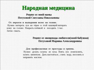 Народная медицина Рецепт от моей мамы Петуховой Светланы Николаевны Рецепт от