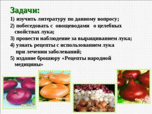 Задачи: 1) изучить литературу по данному вопросу; 2) побеседовать с овощевода