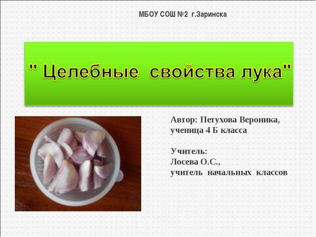 МБОУ СОШ №2 г.Заринска Автор: Петухова Вероника, ученица 4 Б класса Учитель:...