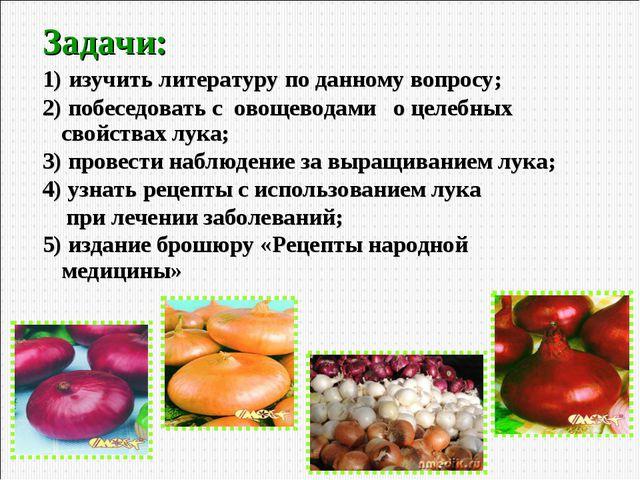 Задачи: 1) изучить литературу по данному вопросу; 2) побеседовать с овощевода...