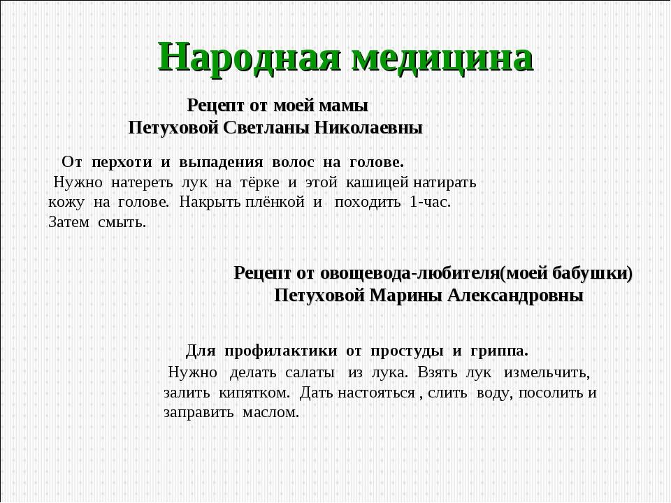 Народная медицина Рецепт от моей мамы Петуховой Светланы Николаевны Рецепт от...