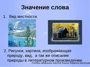 Значение слова Вид местности. 2. Рисунок, картина, изображающая природу, вид,
