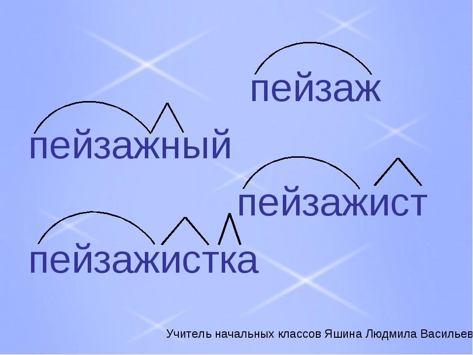 пейзаж пейзажный пейзажист пейзажистка Учитель начальных классов Яшина Людми...