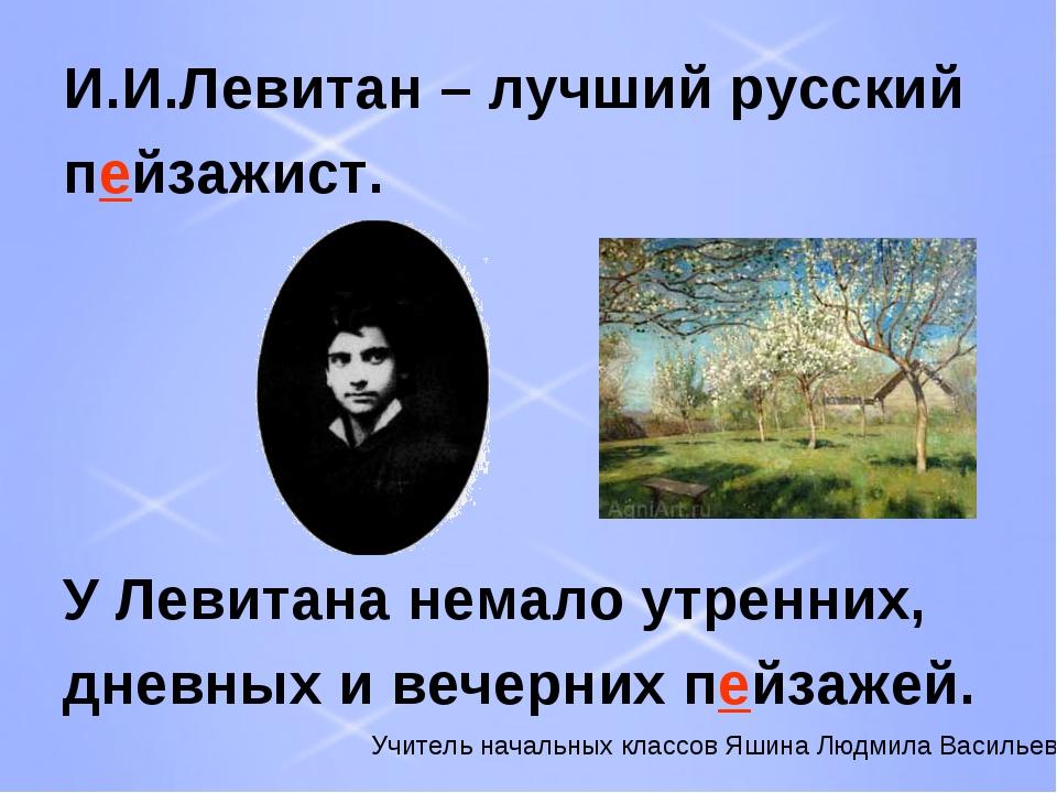 И.И.Левитан – лучший русский пейзажист. У Левитана немало утренних, дневных и...