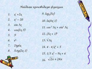 Найдите производную функции х3 +2х x-4 – 20 sin 3x cos(2x-5) 5x e2x 2tg6x 5ct