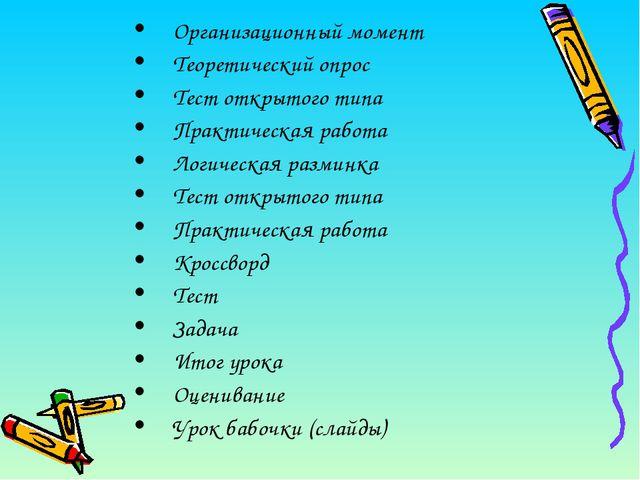 Организационный момент Теоретический опрос Тест открытого типа Практическая р...