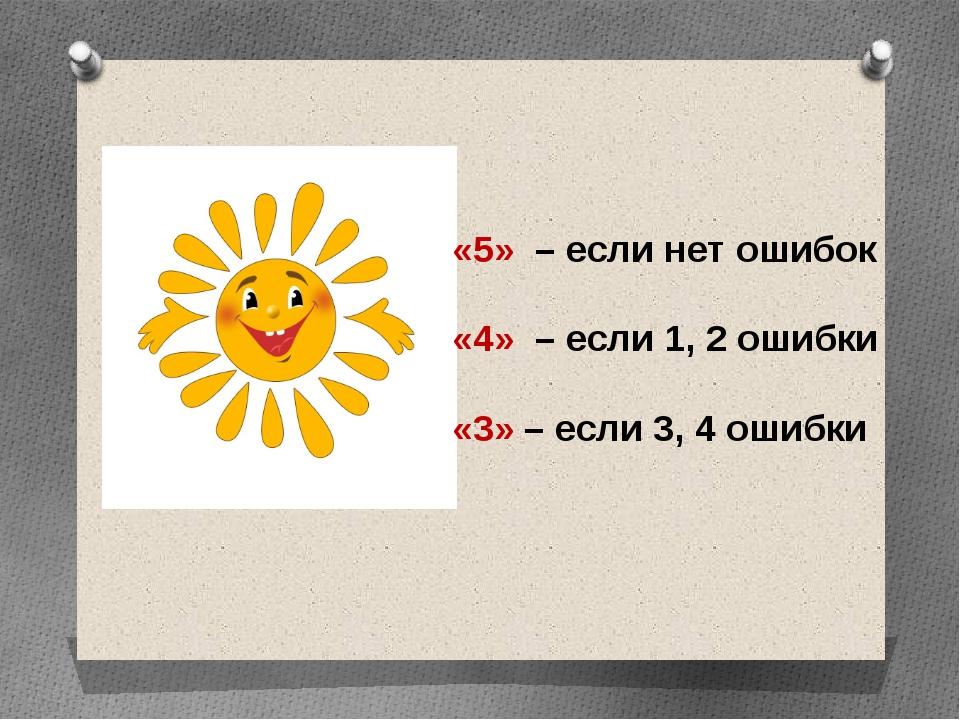«5» – если нет ошибок «4» – если 1, 2 ошибки «3» – если 3, 4 ошибки