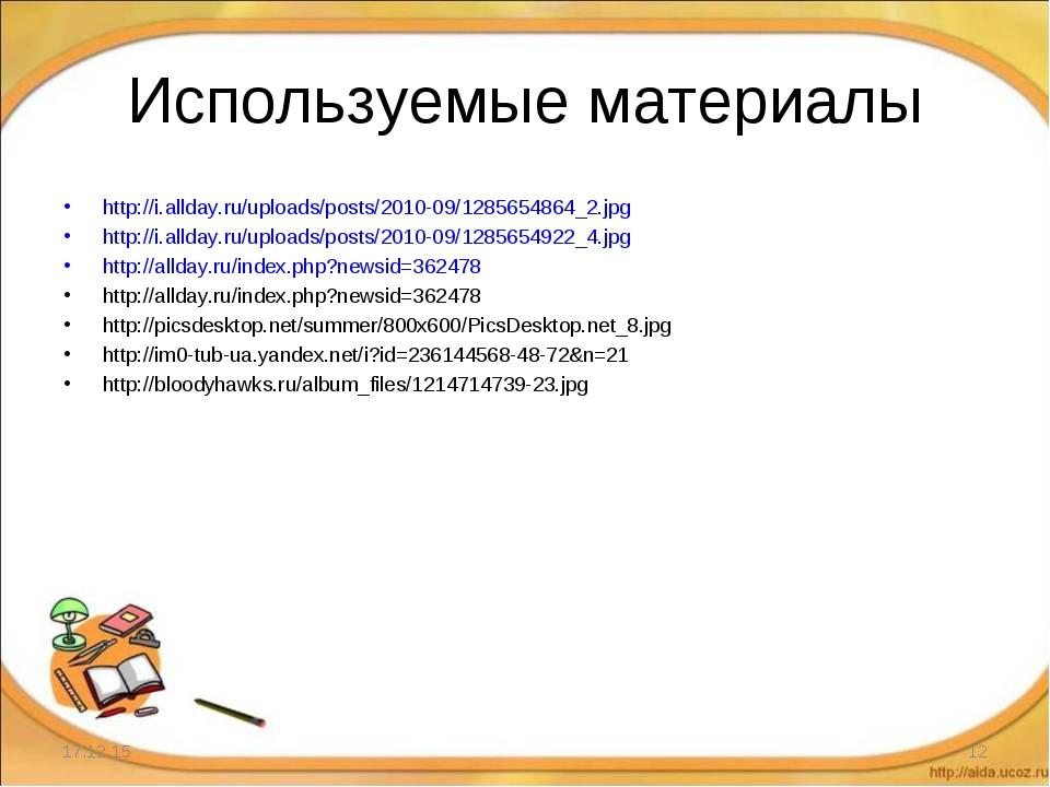 Используемые материалы http://i.allday.ru/uploads/posts/2010-09/1285654864_2....