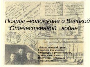 Поэты –вологжане о Великой Отечественной войне Филологический проект: Ермило