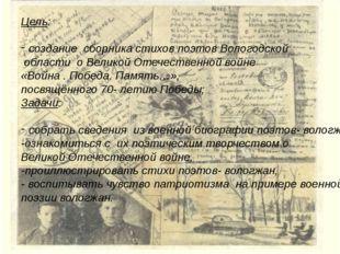 Цель: создание сборника стихов поэтов Вологодской области о Великой Отечеств