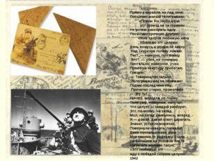 Телеграмма Прямо с корабля, из-под огня Посылает милый телеграммы; «Помни тч