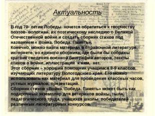 Актуальность В год 70- летия Победы хочется обратиться к творчеству поэтов-