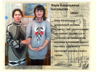Вера Васильевна Багрецова 1960г. Вера Васильевна – уникальный человек, встреч