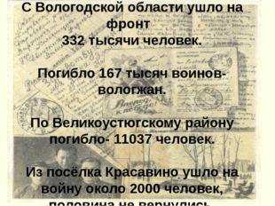 С Вологодской области ушло на фронт 332 тысячи человек. Погибло 167 тысяч вои