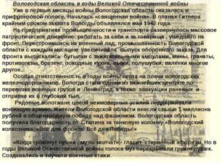 Вологодская область в годы Великой Отечественной войны Уже в первые месяцы в