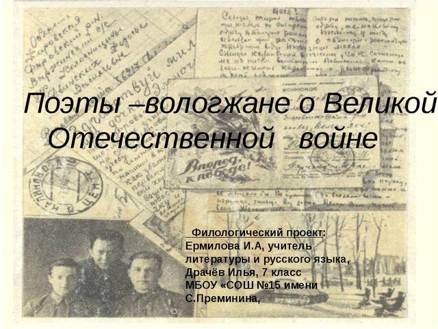 Поэты –вологжане о Великой Отечественной войне Филологический проект: Ермило...