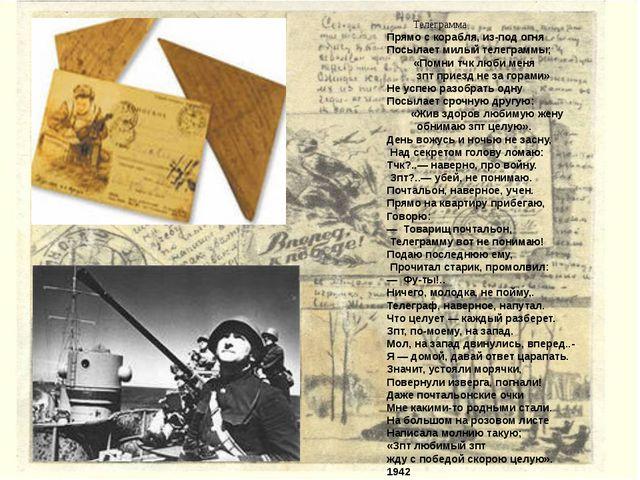 Телеграмма Прямо с корабля, из-под огня Посылает милый телеграммы; «Помни тч...
